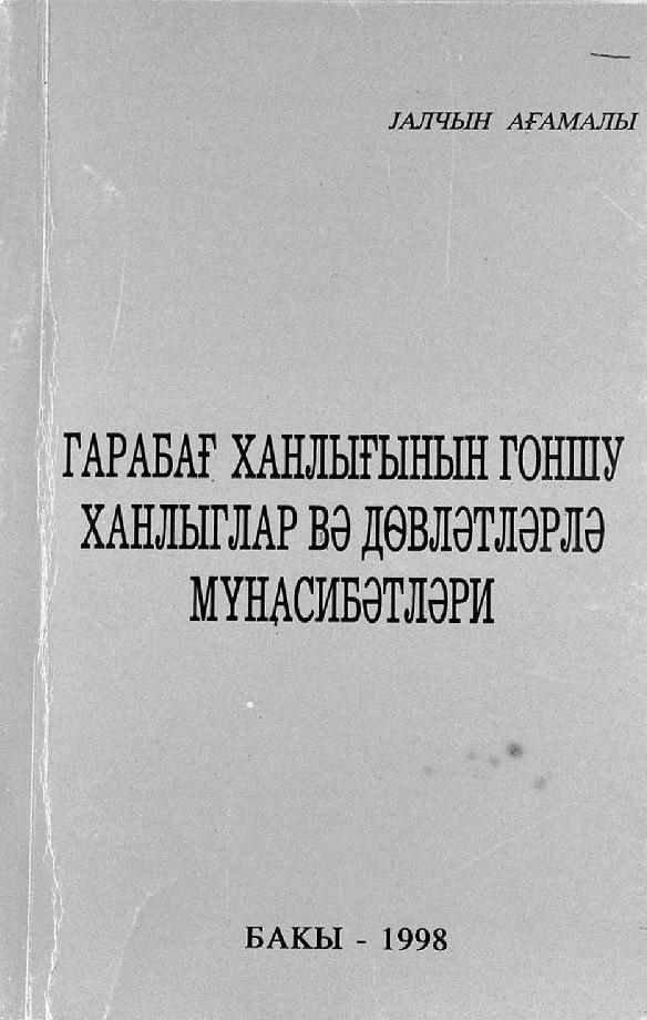 Ağamalı Y. F. Qarabağ xanlığının qonşu xanlıqlar və dövlətlərlə münasibətləri (1998)