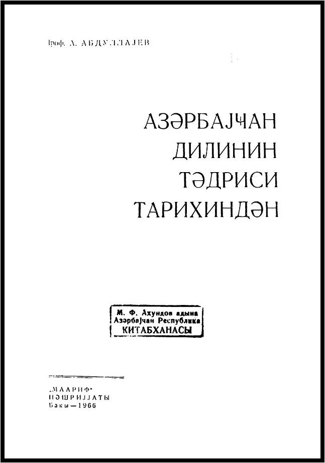 Abdullayev A. S. Azərbaycan dilinin tədrisi tarixindən (1966)