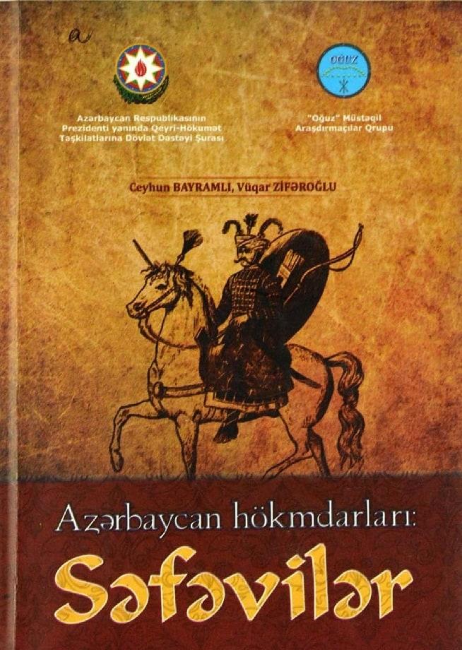 Bayramlı C., Zifəroğlu V. Azərbaycan hökmdarları: Səfəvilər (2015)