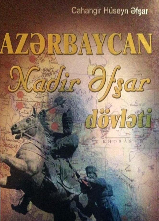 Cahangir Hüseyn Əfşar. Azərbaycan Nadir şah dövləti (2014)