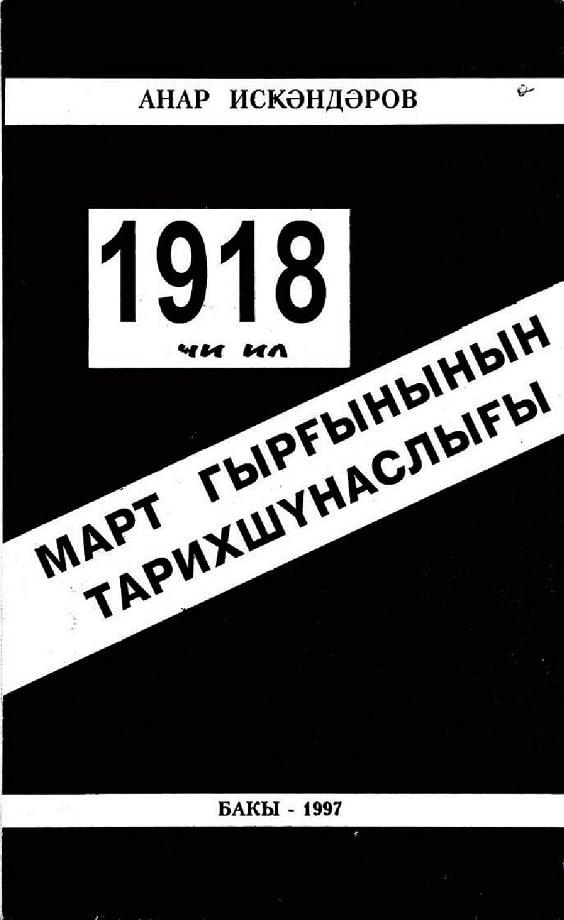 İsgəndərov A. C. 1918-ci il mart qırğınının tarixşünaslığı (1997)