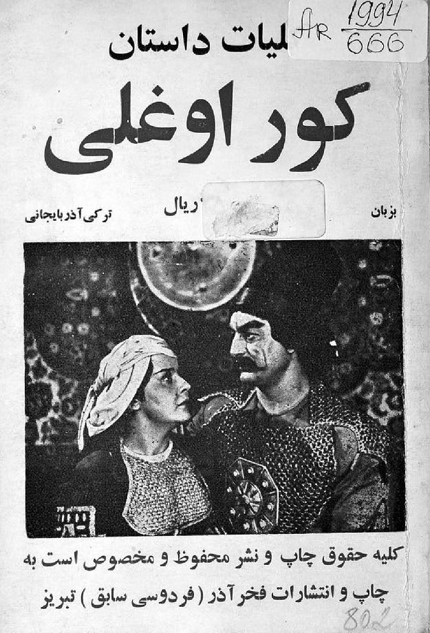 Koroğlu dastanı (1994)