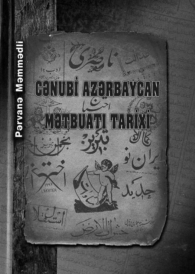 Məmmədli P. H. Cənubi Azərbaycan mətbuatı tarixi (2009)