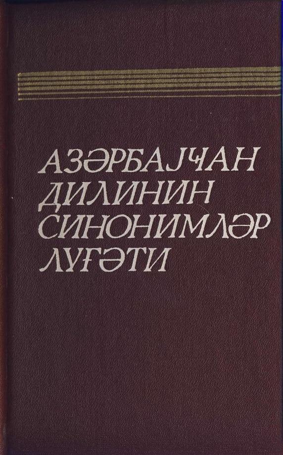 Məmmədov İ. T., Həsənov H. Ə. Azərbaycan dilinin sinonimlər lüğəti (1990)