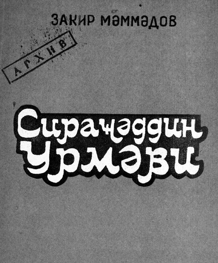 Məmmədov Z. C. Siracəddin Urməvi (1990)