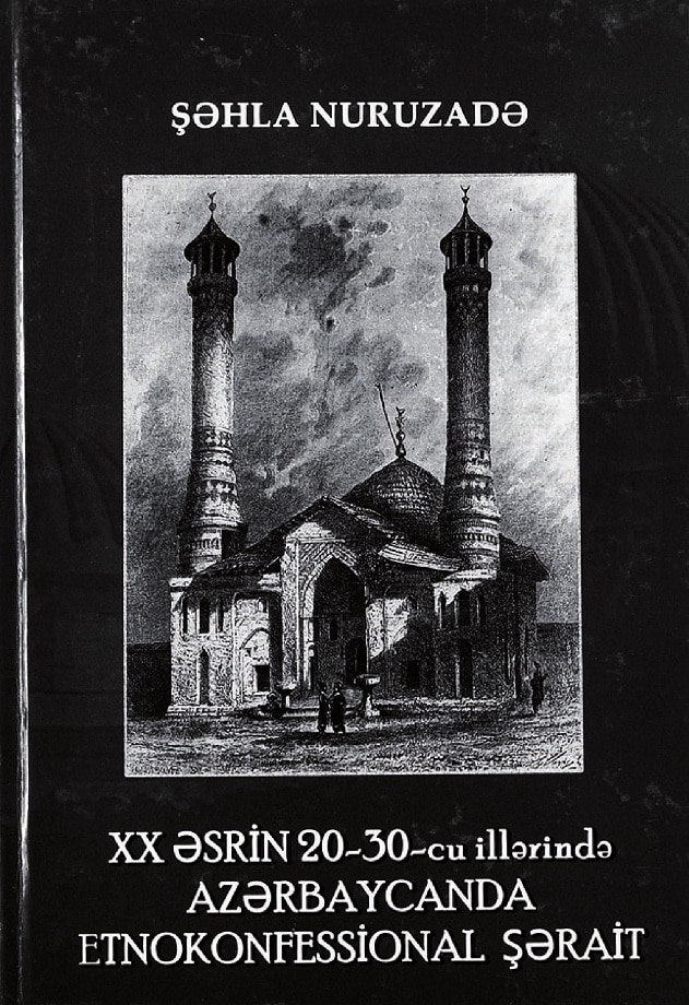 Nuruzadə Ş. T. XX əsrin 20-30-cu illərində Azərbaycanda etnokonfessional şərait (2010)