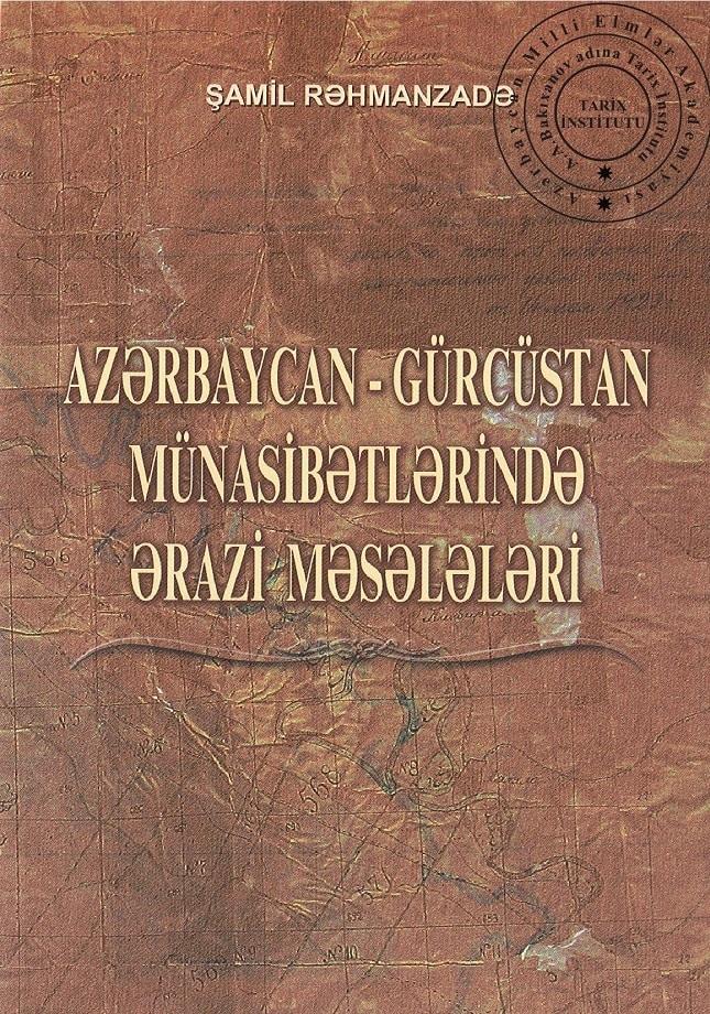 Rəhmanzadə Ş. F. Azərbaycan-Gürcüstan münasibətlərində ərazi məsələləri (2008)
