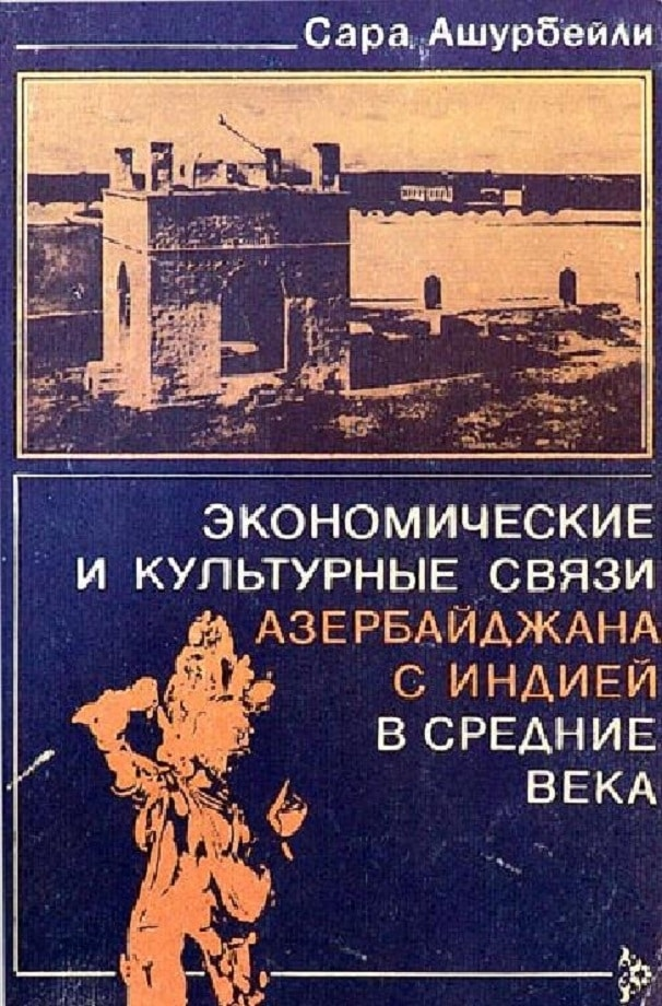 Ашурбейли С. Б. Экономические и культурные связи Азербайджана с индией в средние века (1990)