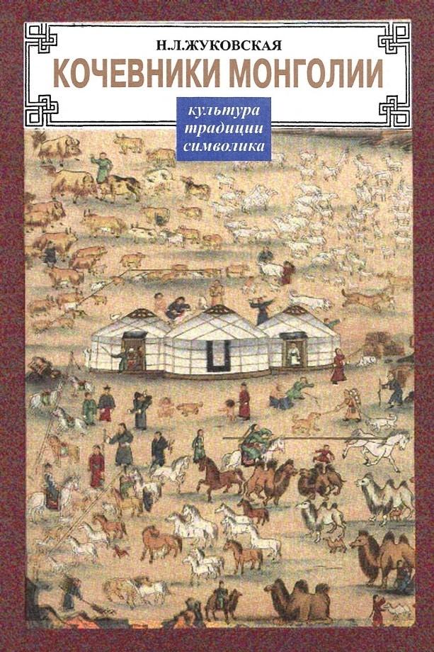 Жуковская Н. Л. Кочевники Монголии (2002)