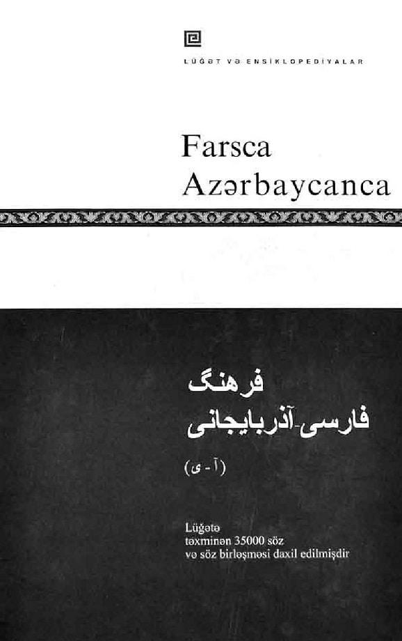 Farsca-azərbaycanca lüğət: təxminən 35000 söz və söz birləşməsi (2007)