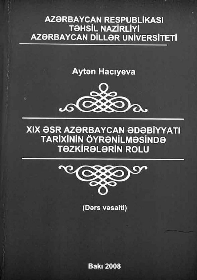 Hacıyeva A. A. XIX əsr Azərbaycan ədəbiyyatı tarixinin öyrənilməsində təzkirələrin rolu (2008)