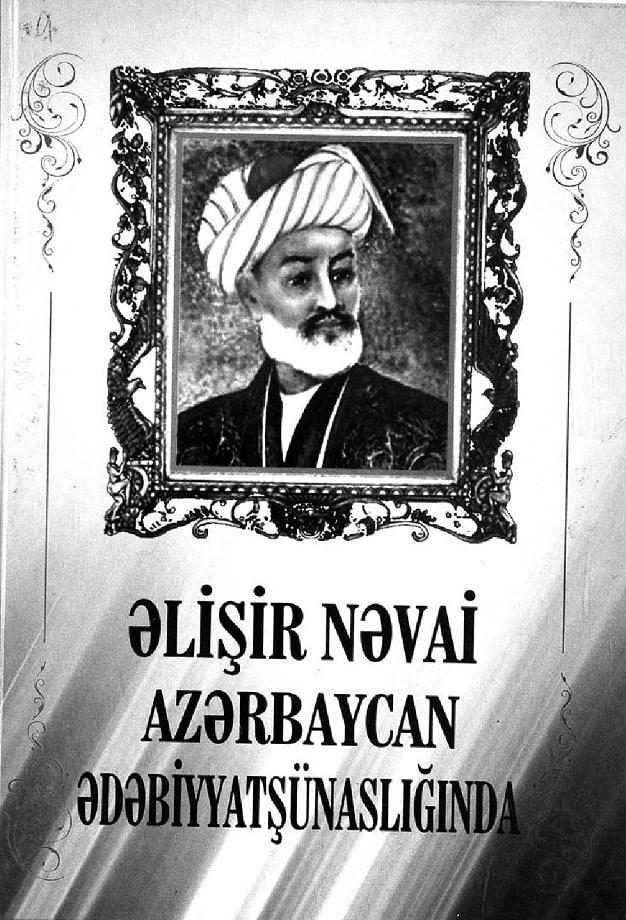 Kollektiv. Əlişir Nəvai Azərbaycan ədəbiyyatşünaslığında: məqalələr toplusu (2009)