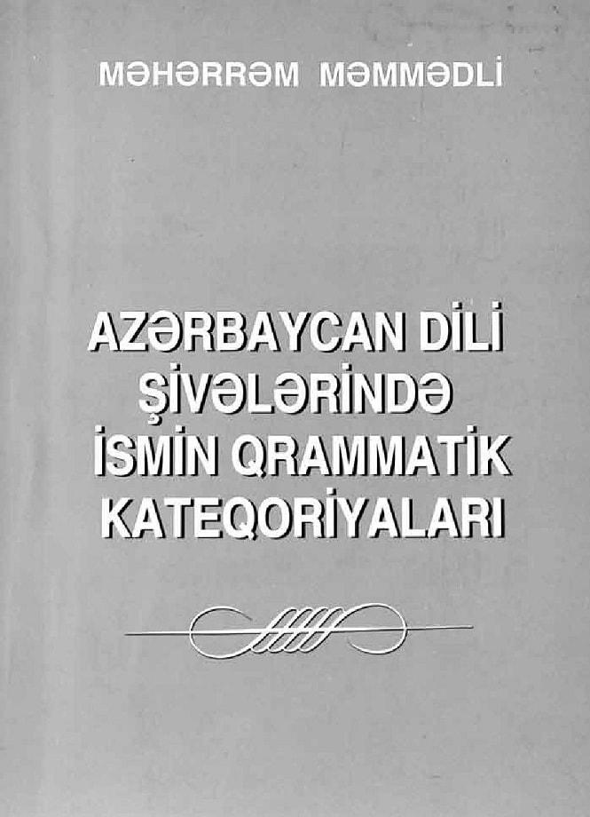 Məmmədli M. Ə. Azərbaycan dili şivələrində ismin qrammatik kateqoriyaları (2003)