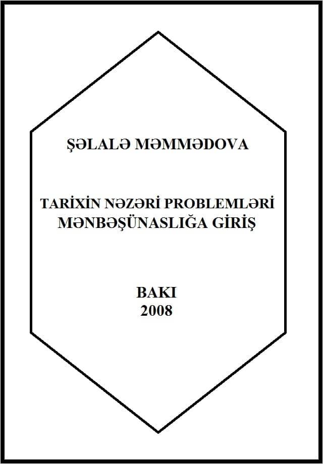 Məmmədova Ş. Tarixin nəzəri problemləri: mənbəşünaslığa giriş (2008)