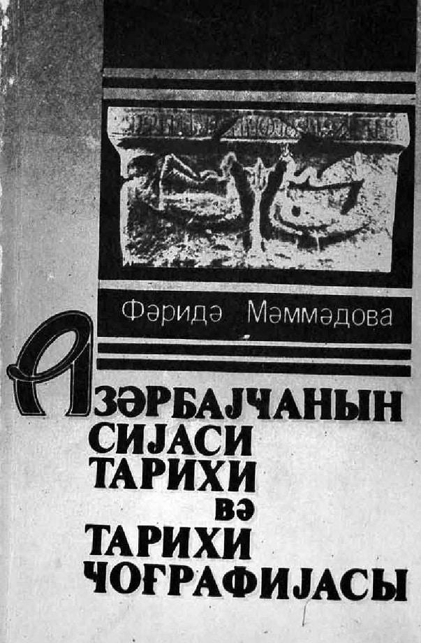 Məmmədova F. C. Azərbaycanın siyasi tarixi və tarixi coğrafiyası (1993)