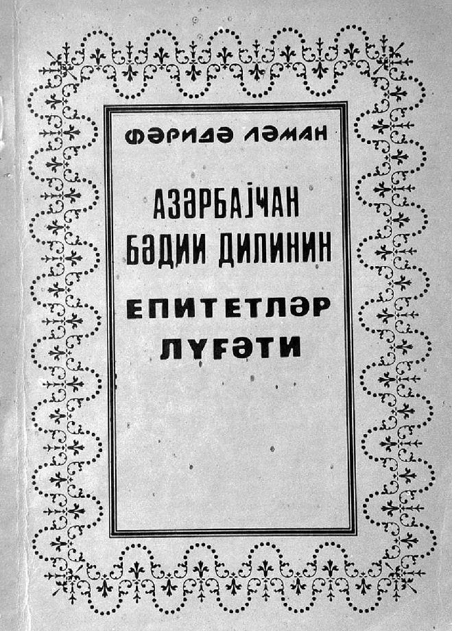 Mustafayeva F. K. Azərbaycan bədii dilinin epitetlər lüğəti (1995)
