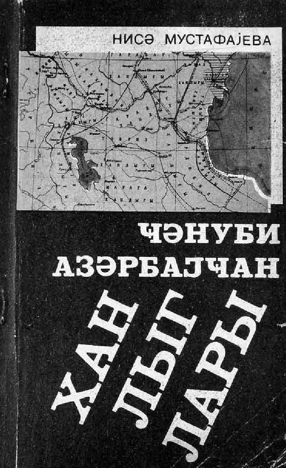 Mustafayeva N. Ç. Cənubi Azərbaycan xanlıqları (1995)