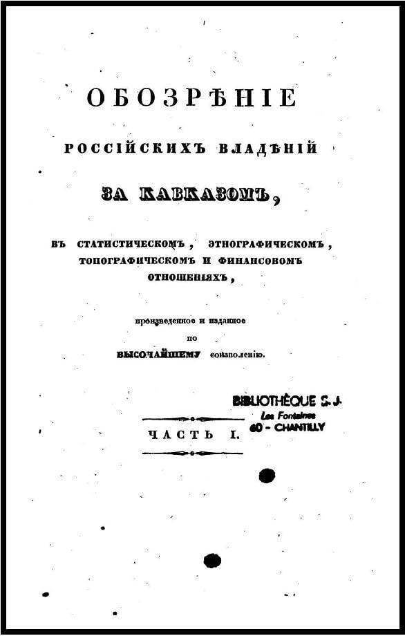Обозрѣнiе россiйскихъ владѣнiй за Кавказомъ. Часть I (1836)