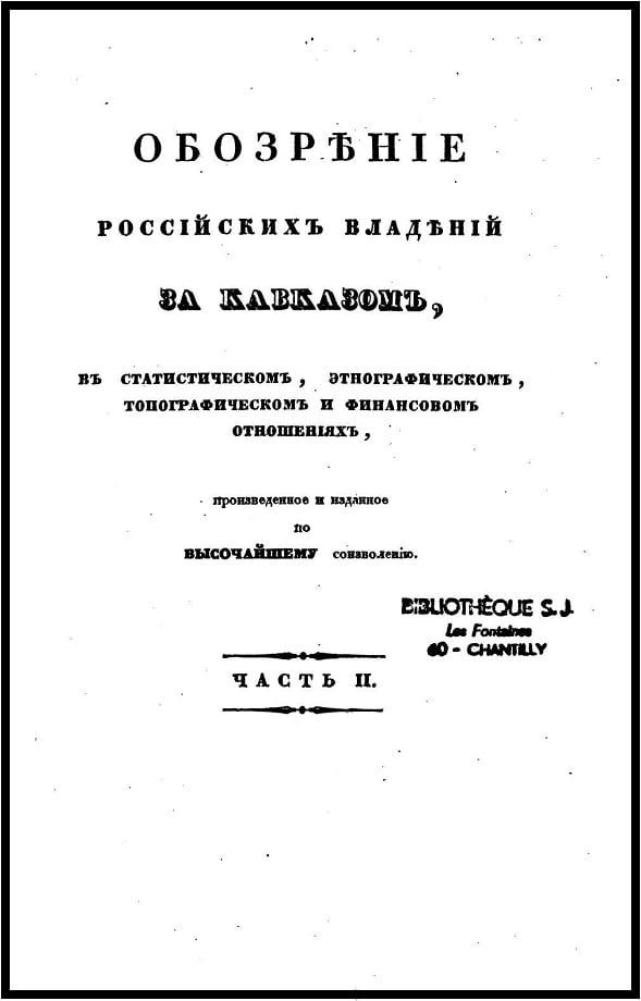 Обозрѣнiе россiйскихъ владѣнiй за Кавказомъ. Часть II (1836)