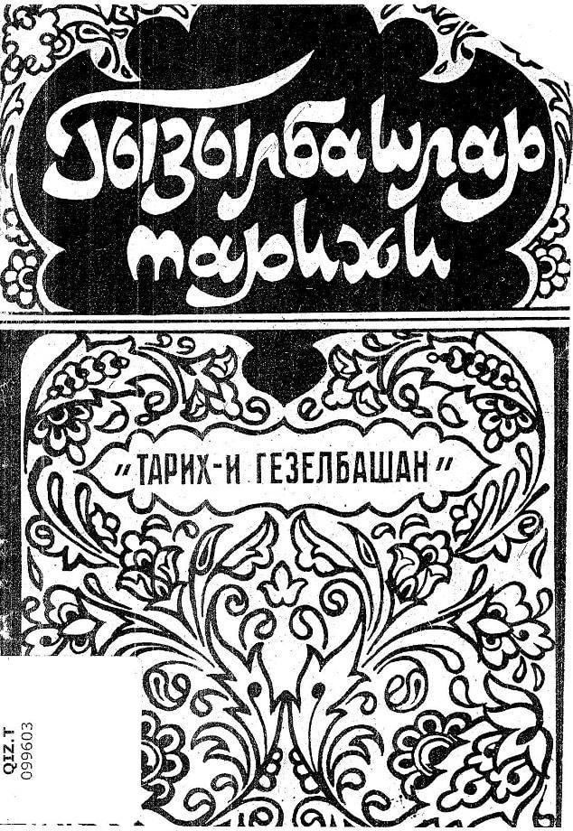 Qızılbaşlar tarixi (1993)