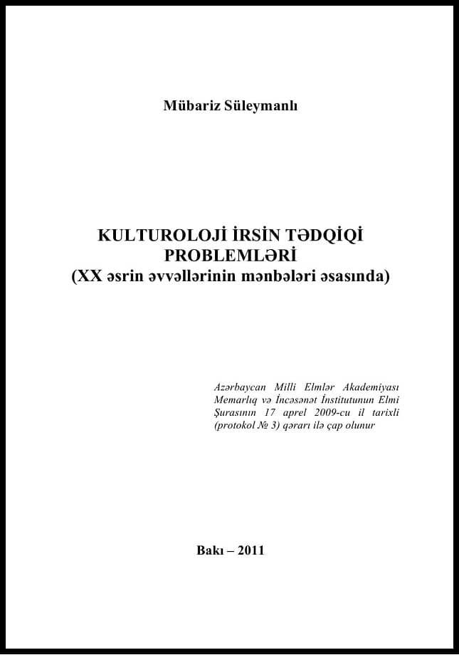 Süleymanlı M. A. Kulturoloji irsin tədqiqi problemləri: XX əsrin əvvəllərinin mənbələri əsasında (2011)