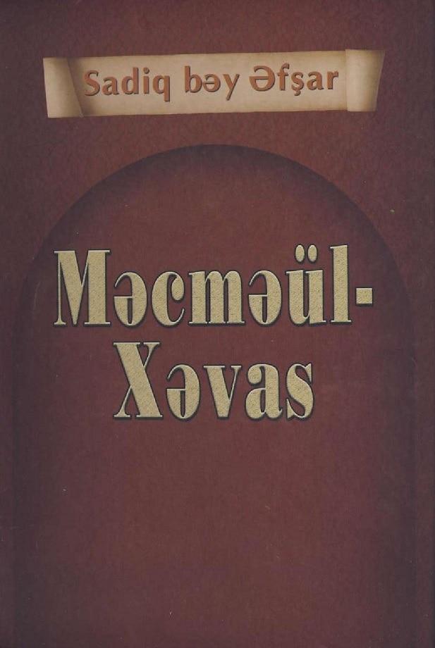 Sadiq bəy Əfşar. Məcmaül–Xəvas (2008)