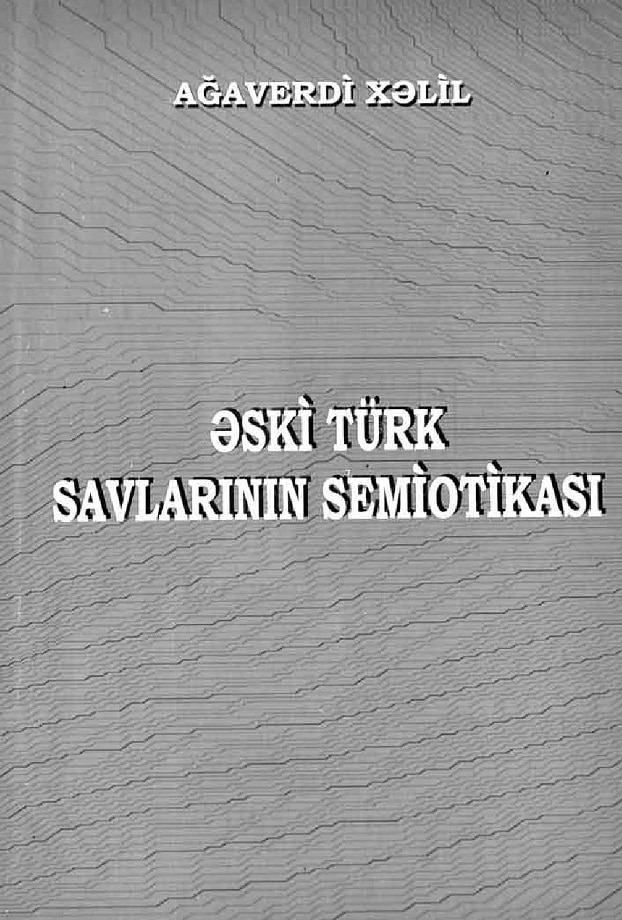 Xəlil A. S. Əski türk savlarının semiotikası (2006)