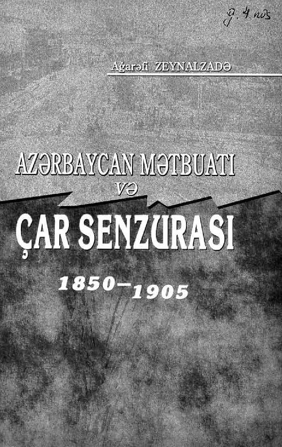 Zeynalzadə A. Azərbaycan mətbuatı və çar senzurası, 1850-1905 (2006)