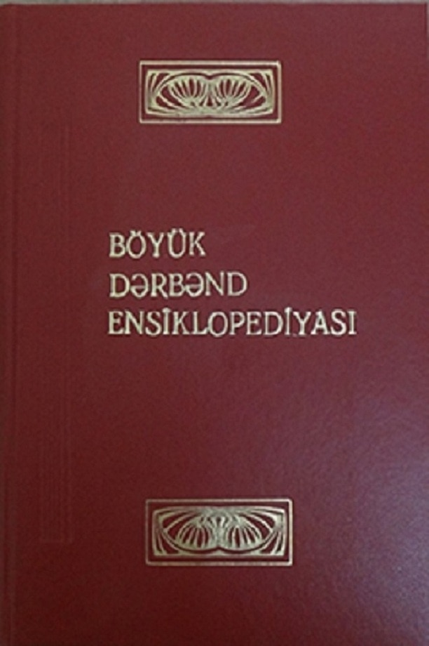 Əliyev N. A. Böyük Dərbənd ensiklopediyası (2018)