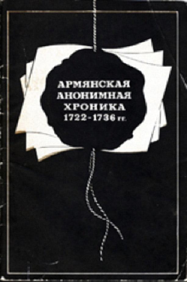 Армянская анонимная хроника 1722-1736 гг. (1988)