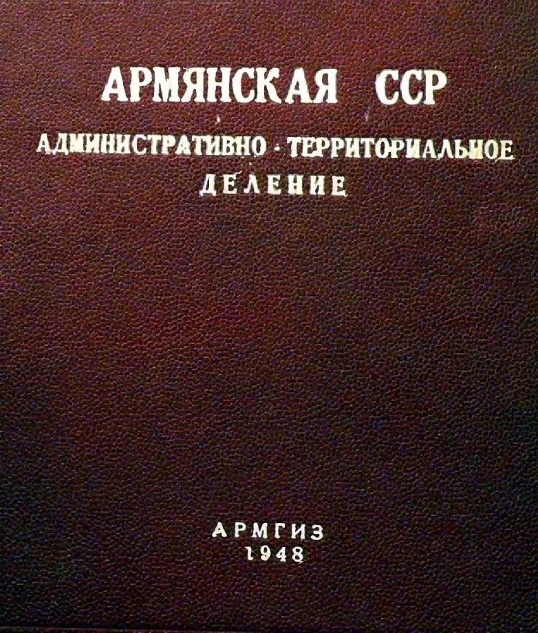 Армянская ССР: административно-территориальное деление на 1-ое января 1948 года (1948)