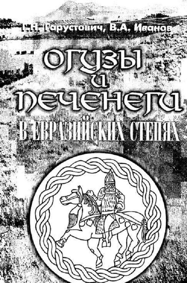 Гарустович-Гарустович Г. Н., Иванов В. А. Печенеги и огузы в евразийских степях (2001)