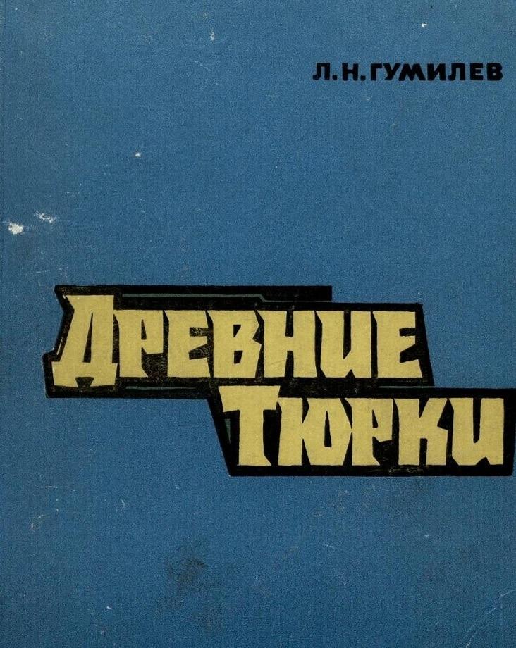 Гумилев Л. Н. Древние тюрки (1967)
