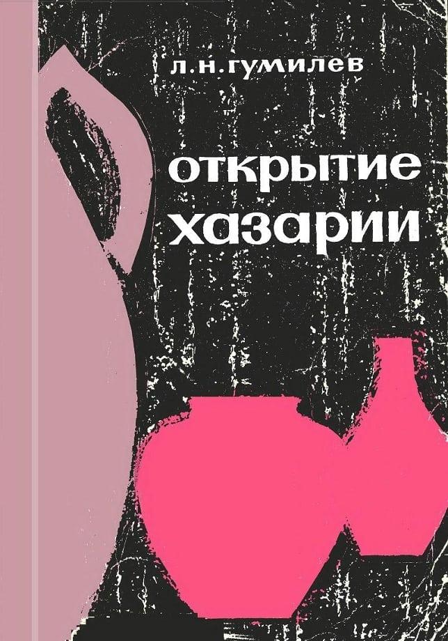 Гумилёв Л. Н. Открытие Хазарии (1966)