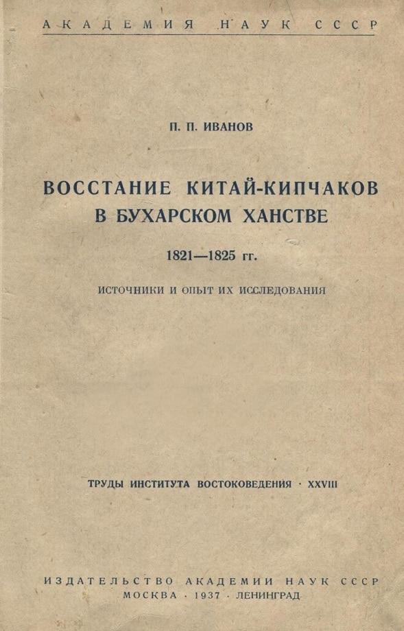 Иванов П. П. Восстание китай-кипчаков в Бухарском ханстве 1821-1825 гг. (1937)