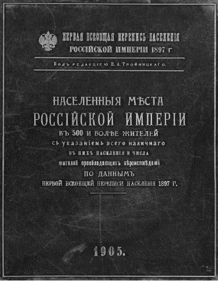 Населенные места Российской империи в 500 и более жителей по данным первой всеобщей переписи населения 1897 года (1905)