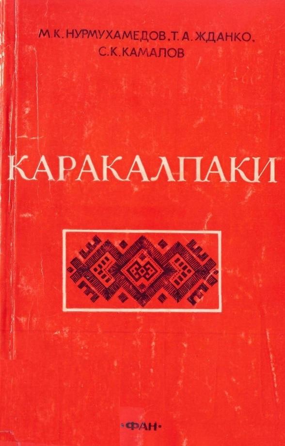 Нурмухамедов М. К., Жданко Т. А., Камалов С. К. Каракалпаки (1971)