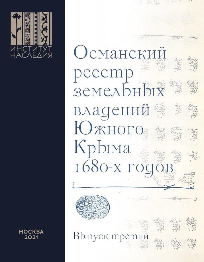 Османский реестр земельных владений Южного Крыма 1680-х годов. Выпуск 3-ий: перевод (2021)