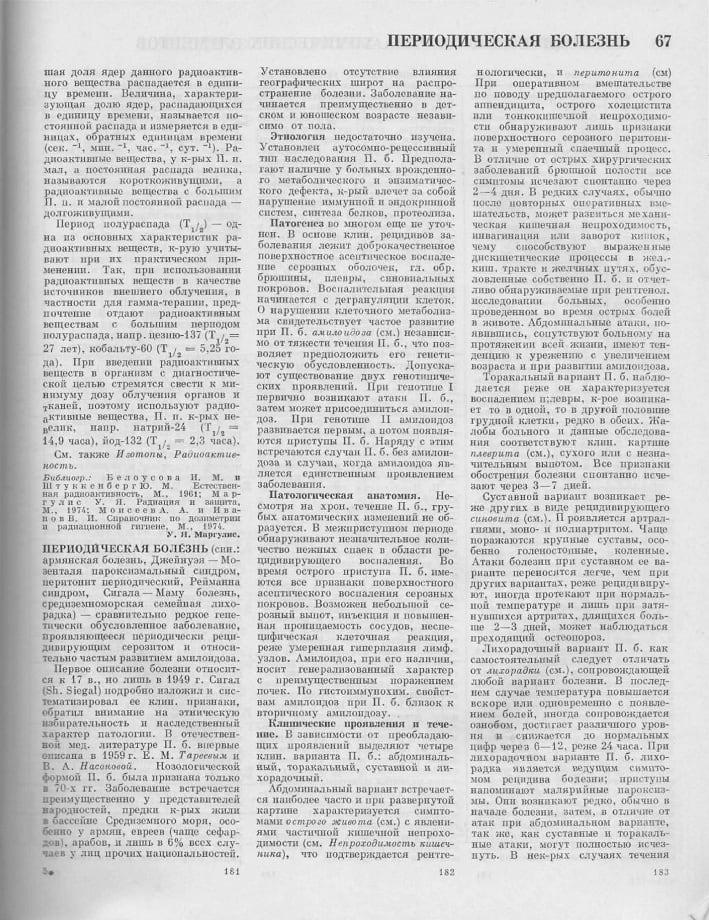 Периодическая болезнь (1982)