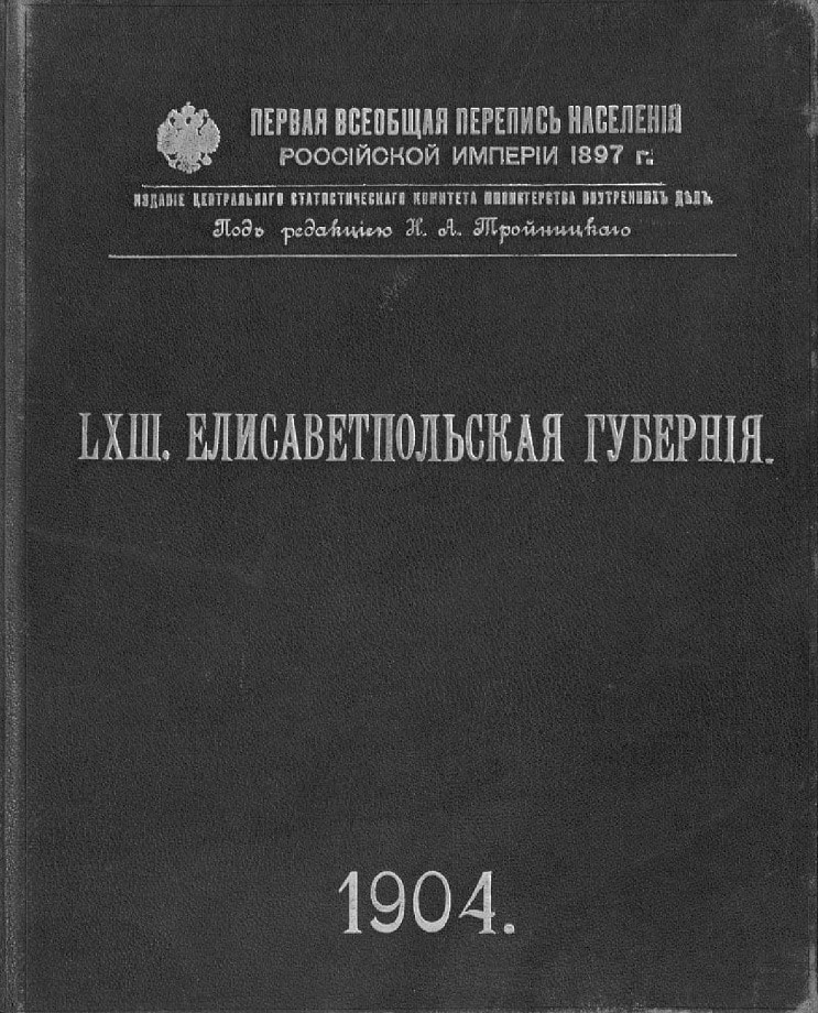 Первая Всеобщая перепись населения Российской империи 1897 г. Том LXIII: Елисаветпольская губерния (1904)