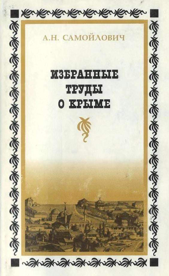 Самойлович А. Н. Избранные труды о Крыме (2000)