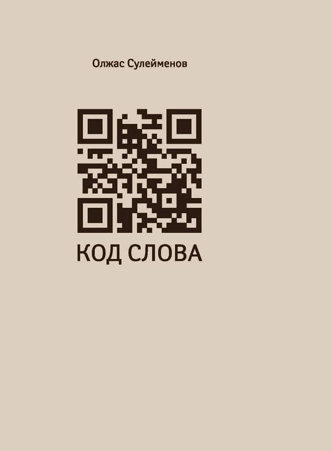 Сулейменов О. О. Код слова: введение в Универсальный этимологический словарь «1001 слово» (2014)