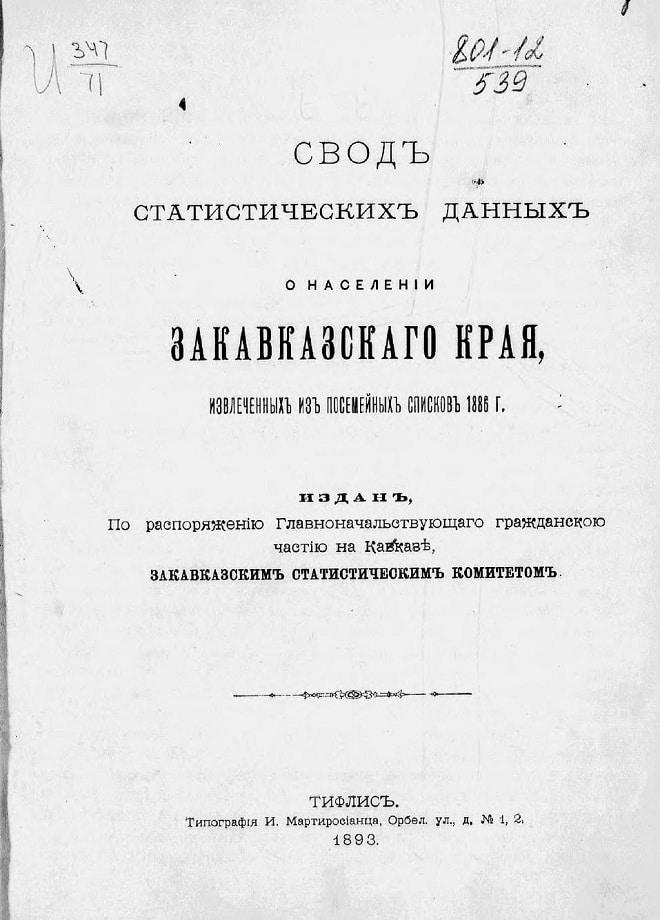 Свод статистических данных о населении Закавказского края, извлечённых из посемейных списков 1886 года (1893)