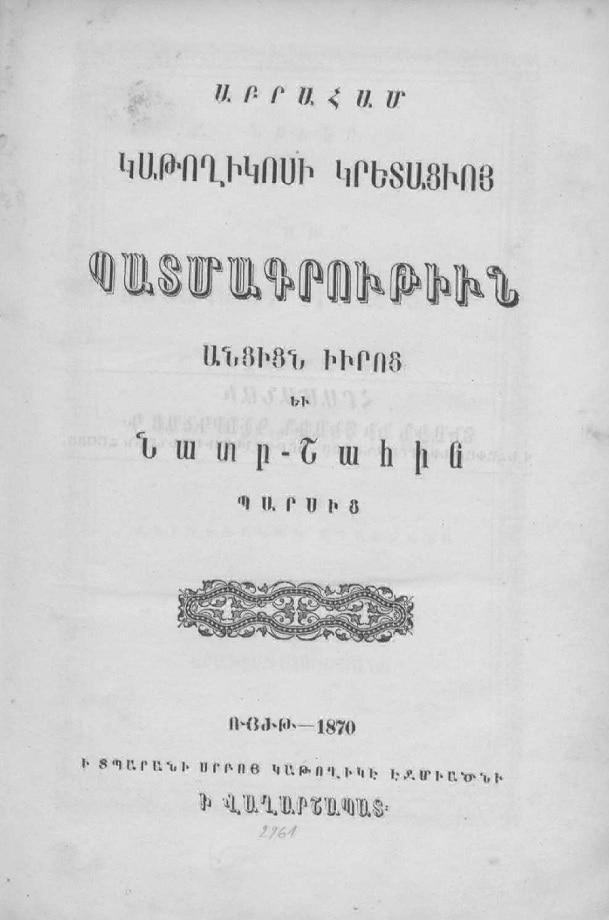 Աբրահամ Կրետացի. Պատմագրութիւն անցիցն իւրոց եւ Նատր-Շահին պարսից (1870)