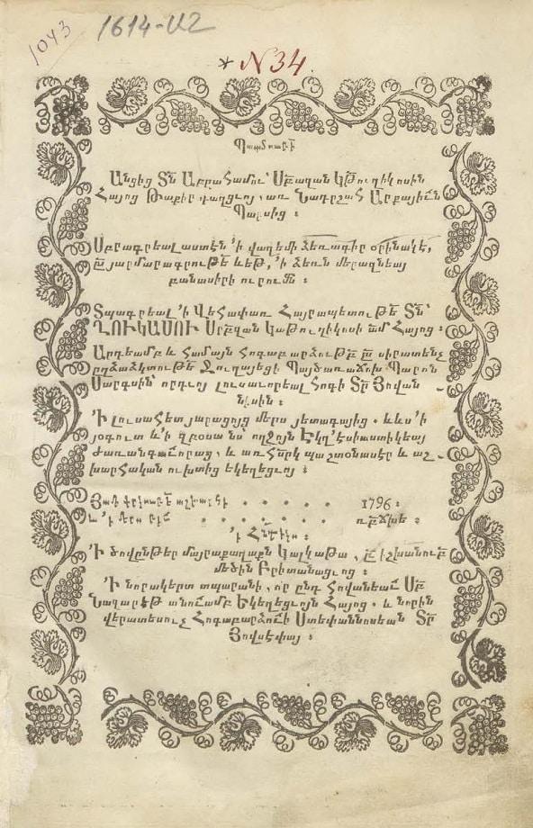 Աբրահամ Կրետացի. Պատմութիւն Անցից: Առարկութիւն ընդդէմ ախտացելոց յախտս մանիքական մոլութեան (1796)