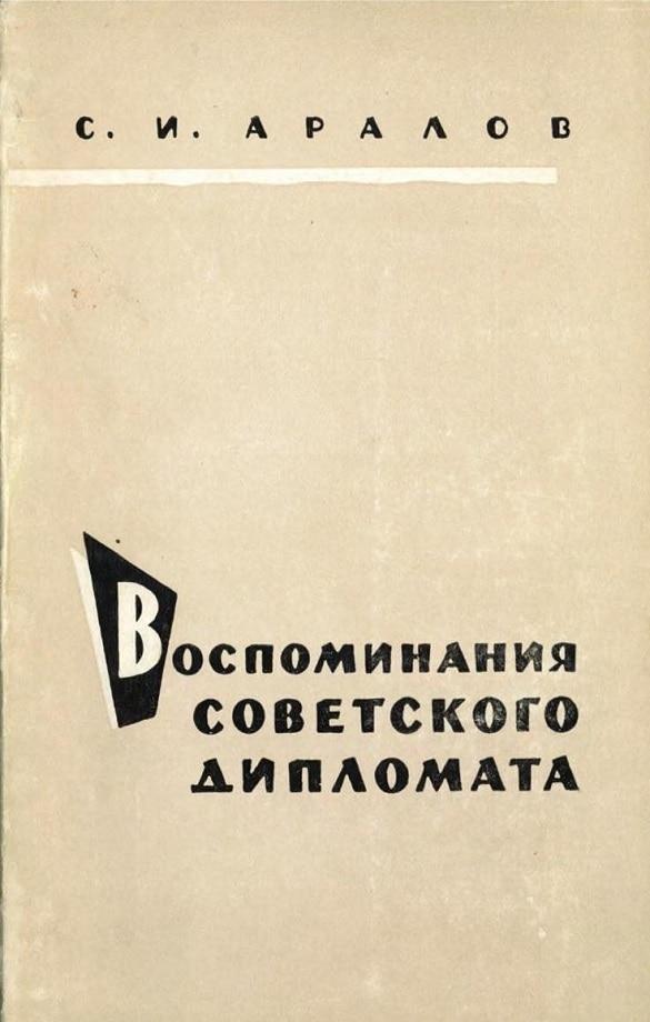 Аралов С. И. Воспоминания советского дипломата, 1922-1923 (1960)