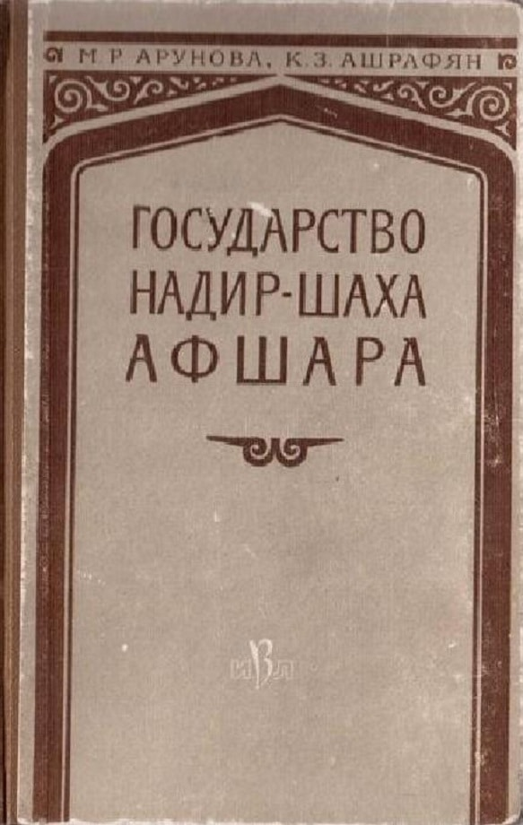 Арунова М. Р., Ашрафян К. З. Государство Надир-шаха Афшара (1958)