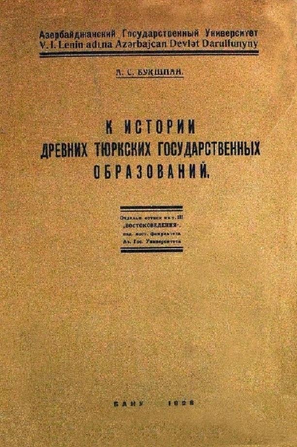 Букшпан А. С. К истории древних тюркских государственных образований (1928)