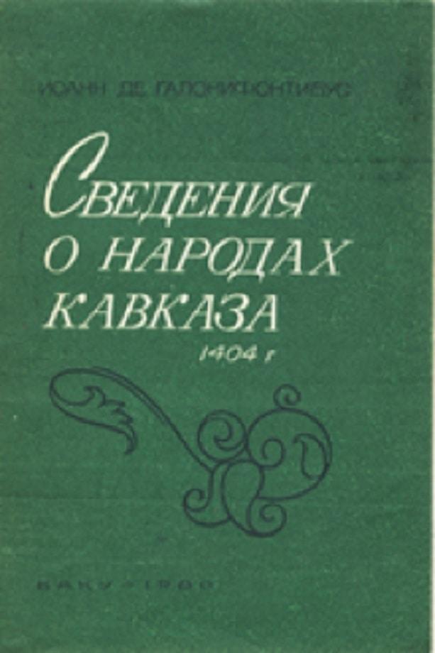 Иоанн де Галонифонтибус. Сведения о народах Кавказа, 1404 г. (1980)