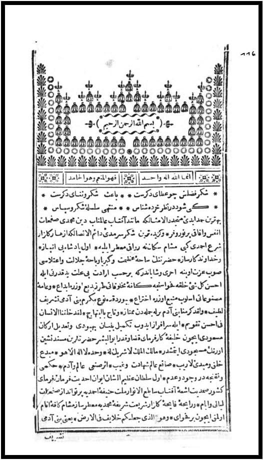 Karaçelebizâde Abdülaziz. Süleymannâme (H. 1248)
